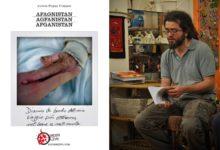 """Andria – Libreria Diderot: Andrea Filippini presenta il suo libro """"Afagnistan, Agfanistan, Afganistan"""""""